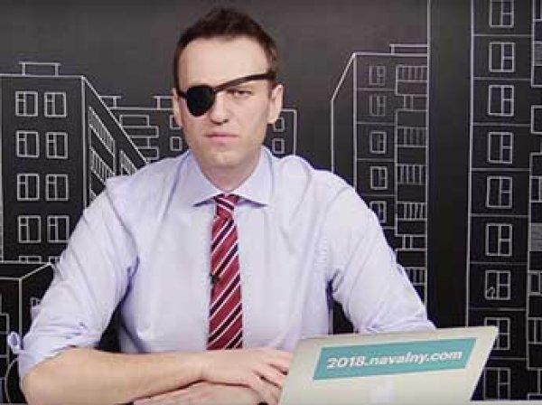 Капитан Навальный: выступление оппозиционера в пиратской повязке насмешило соцсети