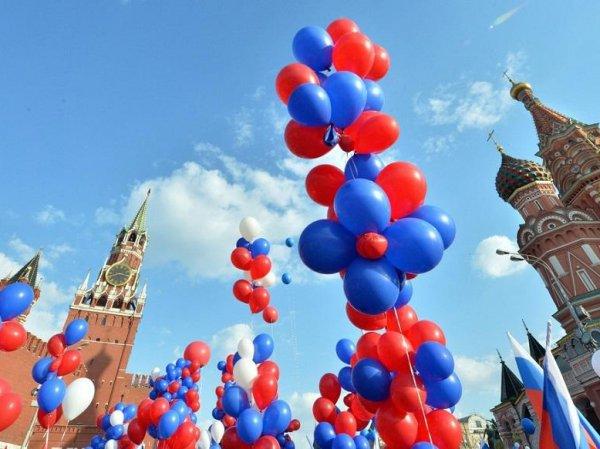 Мероприятия в Москве 12 июня 2017: в День России в Москве пройдут тысячи мероприятий