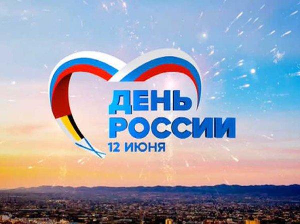 12 июня выходной или нет: как отдыхаем в июне в России