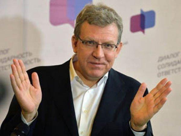 Алексей Кудрин предложил уволить треть чиновников в России