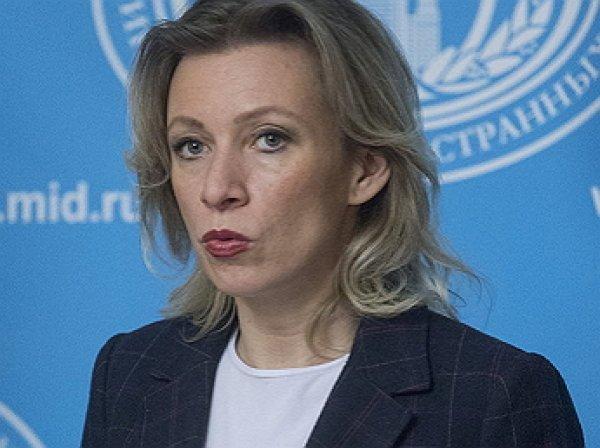 """""""Кубе не привыкать"""": Захарова прокомментировала решение Трампа по Кубе"""