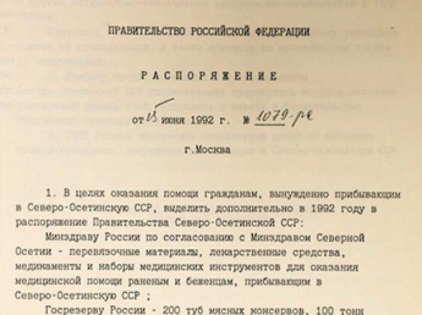 Минобороны РФ рассекретило документы о грузино-осетинском конфликте