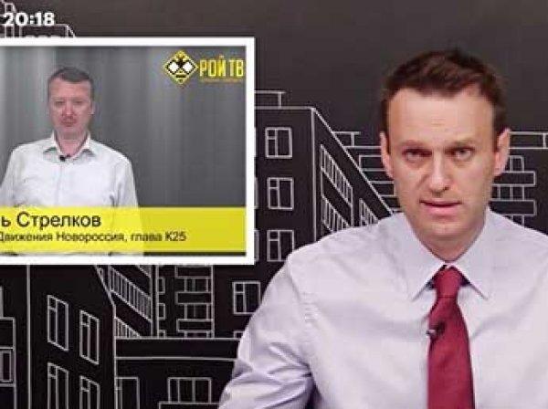 Экс-министр обороны ДНР Стрелков назначил дату дебатов с Навальным