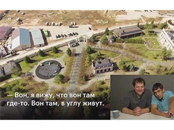 ФБК Навального показал на ВИДЕО имения Ротенбергов на Рублевке и в Италии