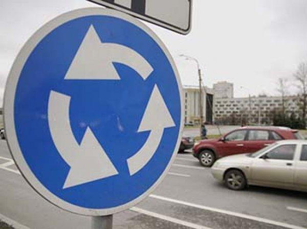 В МВД предложили полностью изменить правила кругового движения в России
