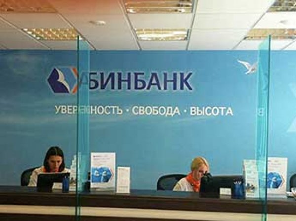 СМИ: ЦБР готовится ввести временную администрацию в Бинбанке