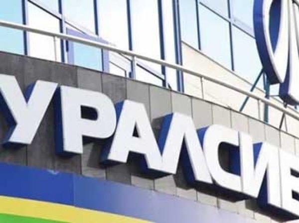 """ЦБР лишил лицензии по ОСАГО страховую группу """"Уралсиб"""""""