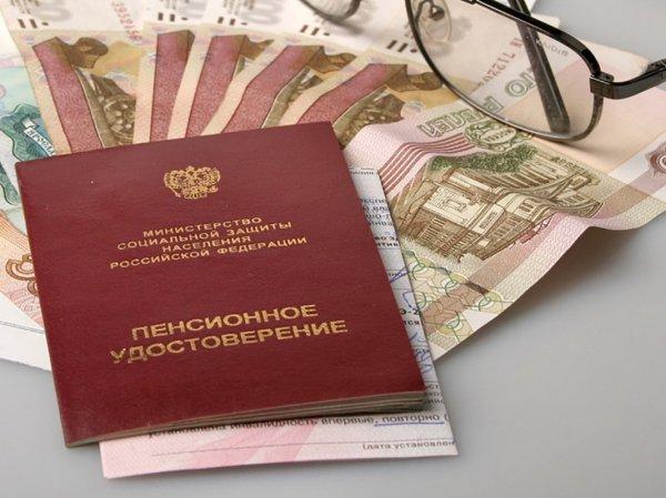 Индексация пенсий в России по старости, последние новости: Минтруд пообещал заметное увеличение пенсии к 2030 году