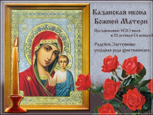 Какой сегодня праздник: 4 ноября отмечается церковный праздник Казанской иконы Божией Матери