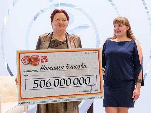 Вымогатели терроризируют пенсионерку, выигравшую в лотерею 506 млн рублей