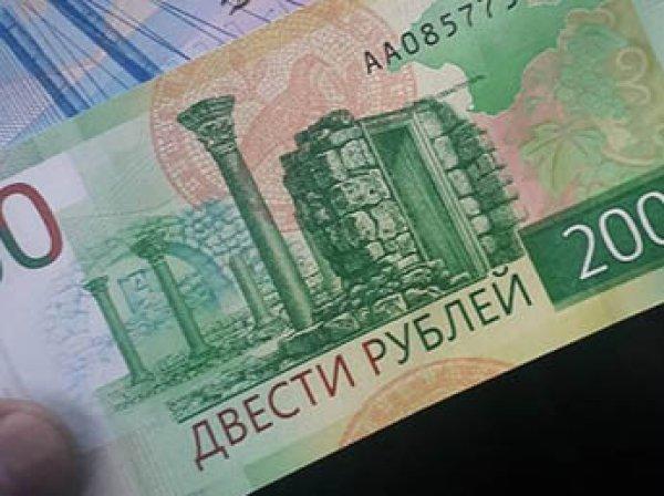 В Сети продают новые банкноты в 200 и 2000 рублей