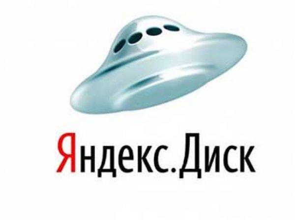 """""""Яндекс.Диск"""" стал безлимитным"""