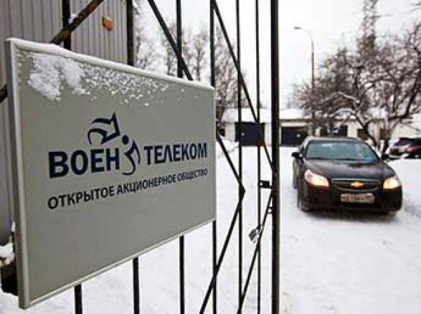 """СМИ сообщили о задержании главы """"Воентелекома"""" за хищение 500 млн рублей"""