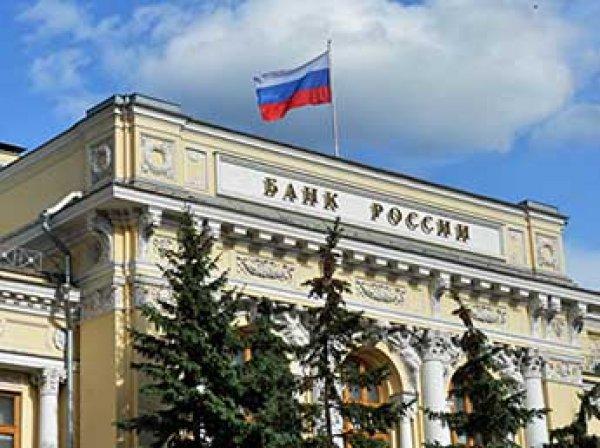 ЦБР отозвал лицензии у двух банков