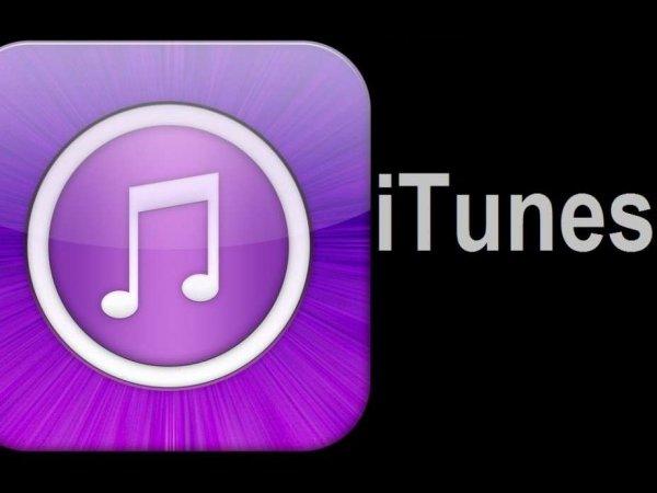 В Apple решили закрыть сервис iTunes