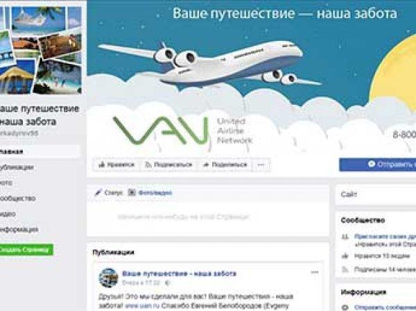 Сервис продажи авиабилетов занял аккаунт Кадырова в Facebook