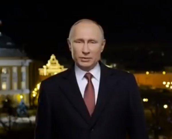 Новогоднее обращение Путина 2018 появилось в Сети (ВИДЕО)
