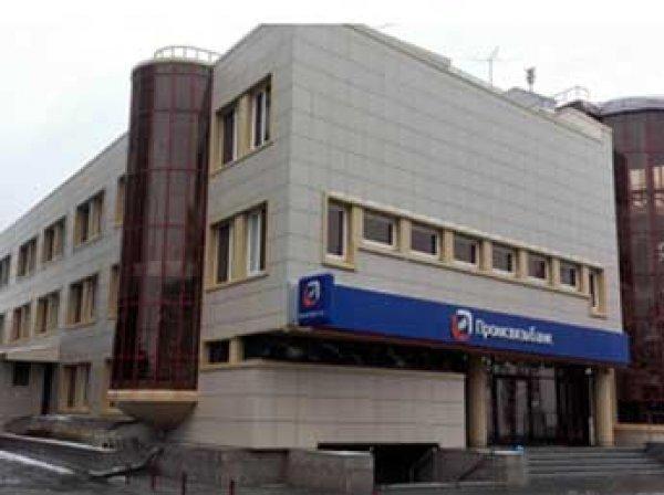 Промсвязьбанк призвал вкладчиков не верить сообщениям СМИ о санации