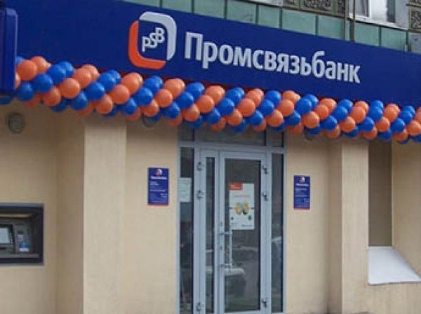 СМИ: совладелец Промсвязьбанка покинул Россию, уничтожив досье на 110 млрд рублей