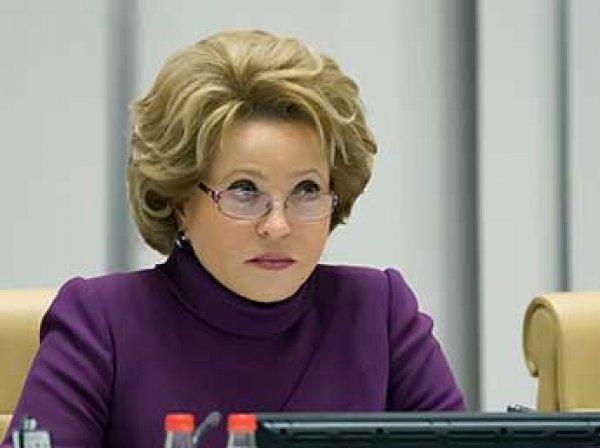 Матвиенко анонсировала отставки губернаторов в 2018 году
