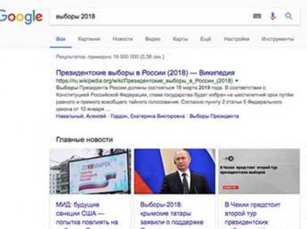 Google досрочно назвал Путина победителем при запросе о выборах 2018 года