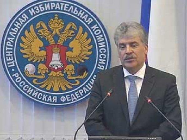 Павел Грудинин стал вторым кандидатом в президенты зарегистрированным ЦИК