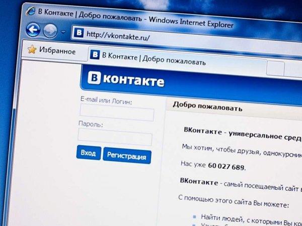"""США внесли """"ВКонтакте"""" в список сайтов, нарушающих права собственности"""