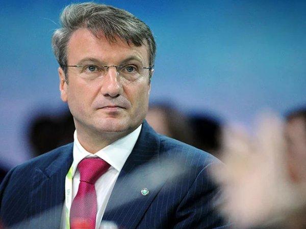 """Греф: российские политики и топ-менеджеры находятся в состоянии """"паранойи конца"""""""