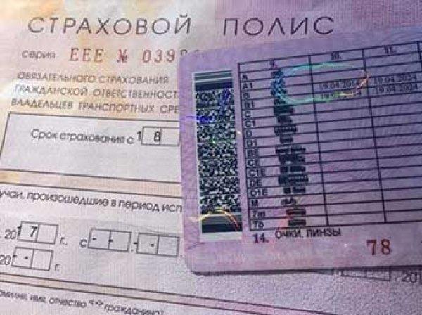 В России штрафы за отсутствие полиса ОСАГО могут увеличить в 6 раз