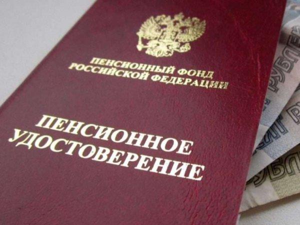 СМИ рассказали, в каких случаях ПФР может удерживать до половины пенсии россиян