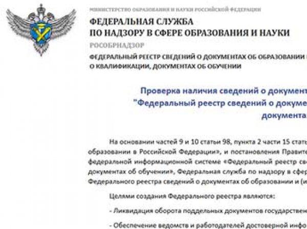 Пользователь «Хабрахабра» взломал сайт Рособрнадзора с данными 14 млн выпускников