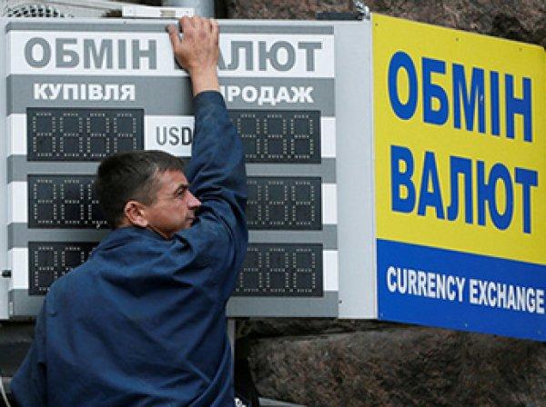 Курс украинской гривны обвалился ниже исторического минимума
