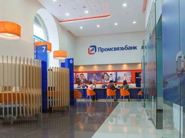На базе Промсвязьбанка создадут опорный банк для гособоронзаказа