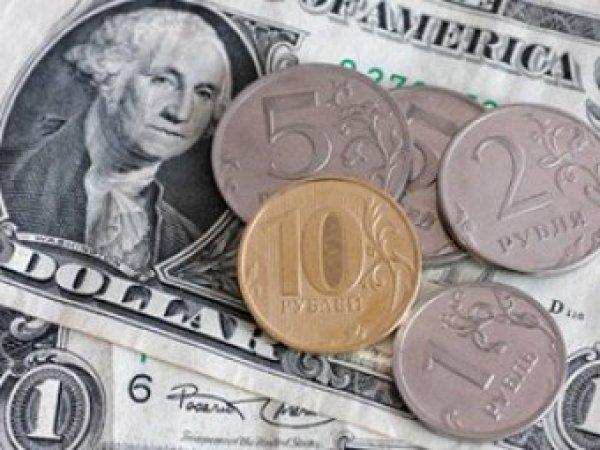 Курс доллара на сегодня, 13 февраля 2018: ЦБ РФ дал прогноз по курсу доллара до 2020 года
