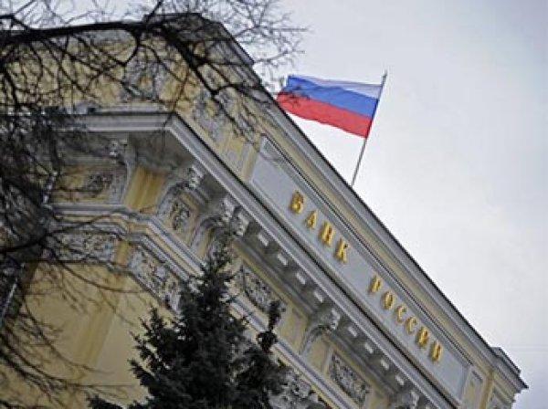 ЦБР отозвал лицензию у двух московских банков