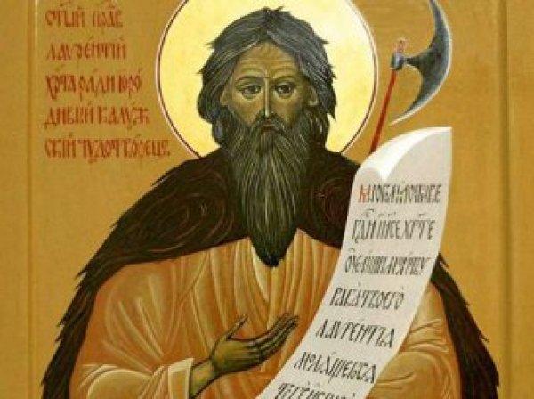 11 февраля 2018 года отмечается церковный праздник Лаврентьев день