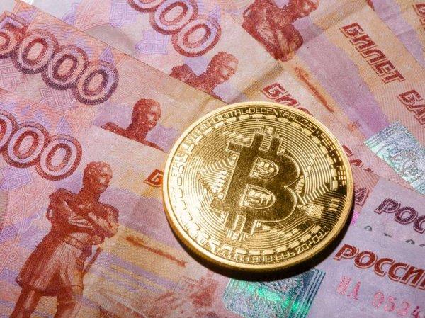 Курс доллара на сегодня, 16 февраля 2018: эксперты рассказали, как биткоин повлияет на курс рубля