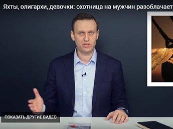 YouTube потребовал от Навального удалить видео о Приходько и Дерипаске