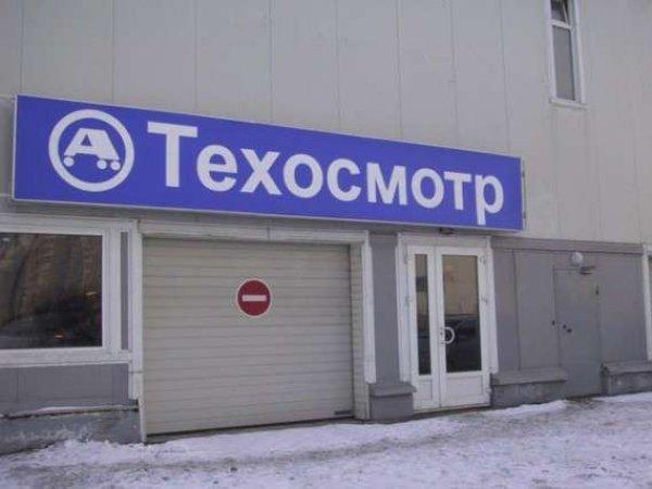 В России поменялись правила прохождения техосмотра
