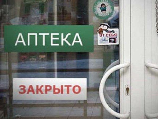 СМИ: в России могут закрыться до половины аптек