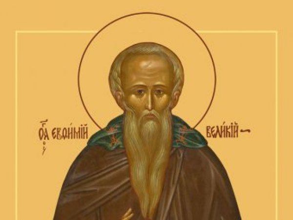 Какой сегодня праздник: 2 февраля 2018 года отмечается церковный праздник Ефимов день