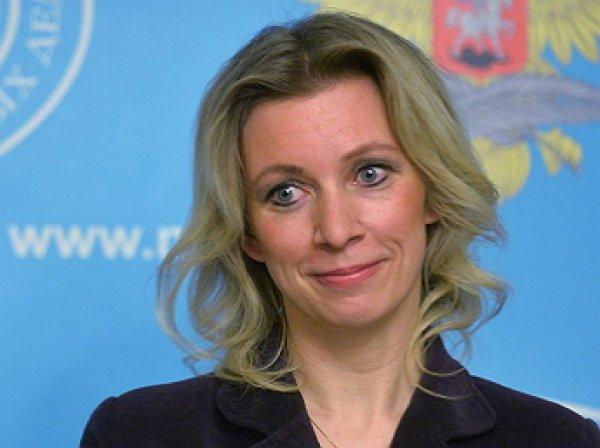 """""""Абсурд"""": Мария Захарова прокомментировала выдвинутые США обвинения"""