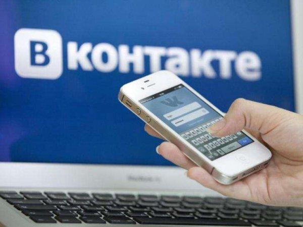 """""""ВКонтакте"""" упал 17 февраля 2018: пользователи пожаловались на проблемы с доступом к сайту"""