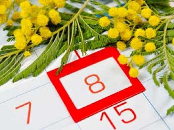 Выходные на 8 марта: как отдыхаем в Международный женский день?