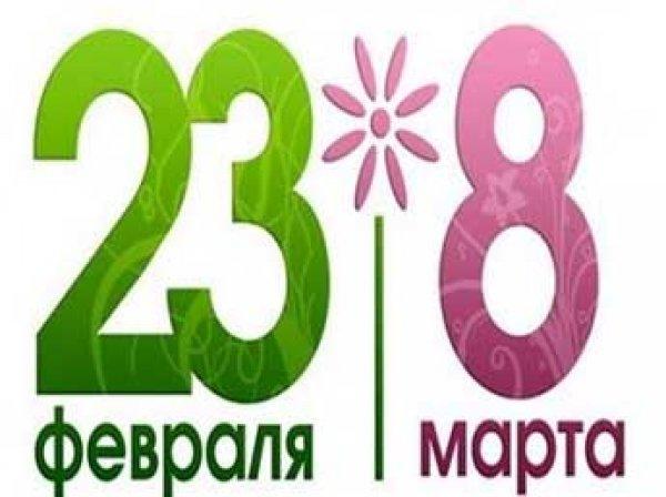 Как отдыхаем на 23 и 8 марта 2018 года: россиян ждут длинные выходные дни