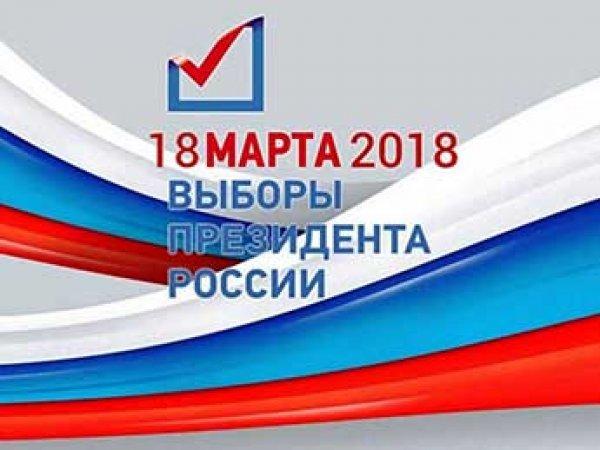 В России подводят итоги выборов президента 18 марта 2018