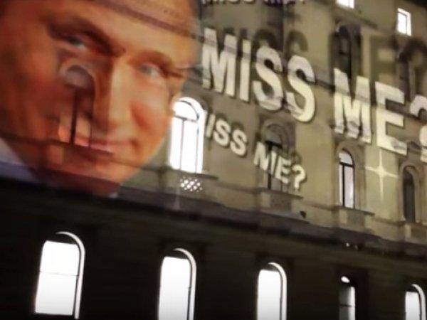 """""""Скучали по мне?"""": на здании МИД Великобритании появилась проекция с улыбающимся Путиным"""