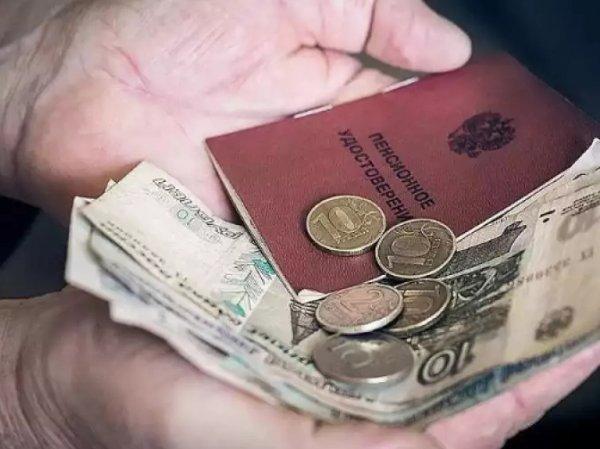 СМИ: россияне потеряли миллиарды рублей из-за незнания пенсионной системы
