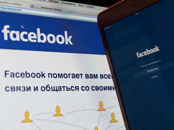 Данные 50 млн пользователей Facebook утекли в Сеть