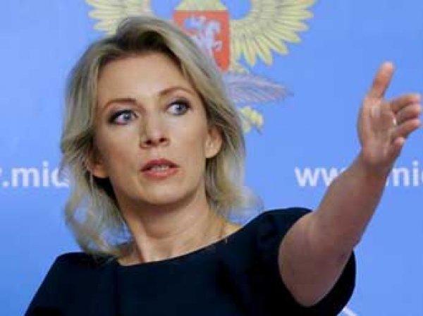 Захарова осадила Мэй в ответ на критику Лаврова